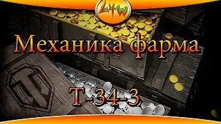 Механика Фарма (Т-34-3) ~World of Tanks~