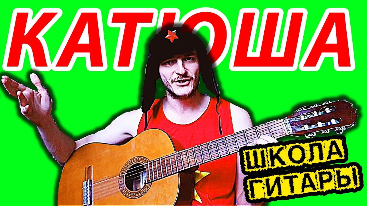 """Как играть """"Катюша"""" на гитаре 🎸"""