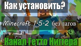 Как установить Minecraft 1.5.2 без лагов для слабого компа