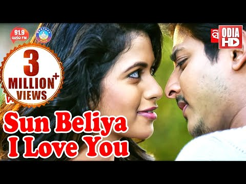 Sun Beliya I Love You - Studio Version + Video | Film -Only Pyar | Babusan & Supriya | Human & Dipti