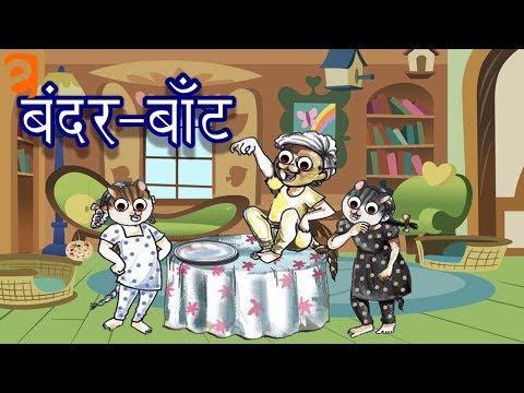 बंदर बाँट Bandar Baant | Class 3 Hindi | NCERT/CBSE | From Kids Eguides