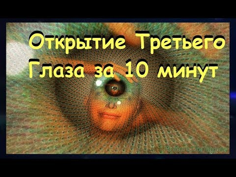 Упражнение по способности открытия третьего глаза. Раскрытие энергетического потенциала