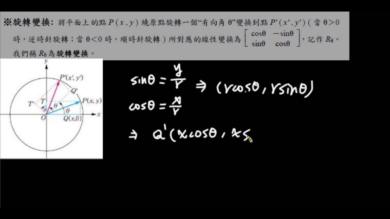 高中數學 第四冊 第三章 矩陣 3-4-11 平面上的線性變換-旋轉變換 - YouTube