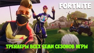 Fortnite - Все официальные трейлеры сезонов игры
