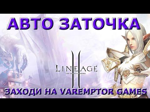 программа для вставки лс в lineage 2 interlude