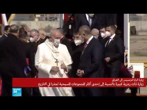 زيارة البابا فرنسيس إلى العراق تنطلق الجمعة في ظل إجراءات الحجر والتدابير الأمنية المشددة  - نشر قبل 5 ساعة