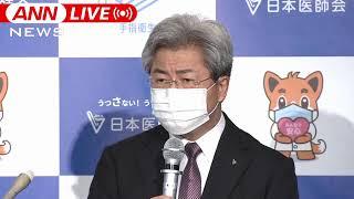 【ノーカット】新型コロナに年末年始はない 日本医師会 会長会見 - YouTube