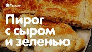 Пирог с сыром и зеленью — быстро и очень вкусно!