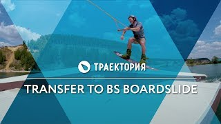 Как делать Transfer to BS Boardslide. Видео урок