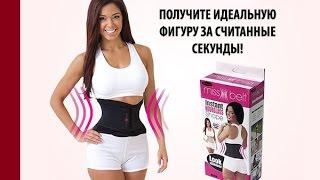Обзор - утягивающий пояс / корсет Miss Belt ( мисс белт )