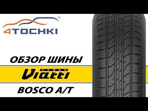 Обзор шины Viatti Bosco A/T