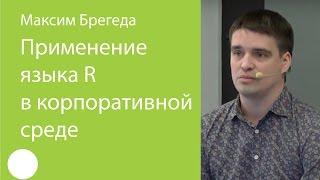 Применение языка R в корпоративной среде — Максим Брегеда