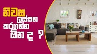 Piyum Vila | නිවස ලස්සන කරගන්න ඕන ද ?   | 24-12-2018 | Siyatha TV Thumbnail