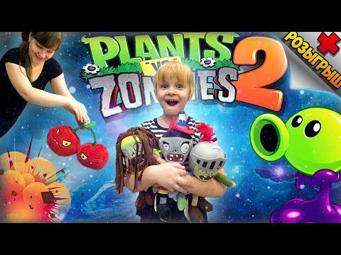 Растения против Зомби 2 ???? ИГРУШКИ ЗОМБИ + РОЗЫГРЫШ ???? Plants Vs Zombies 2