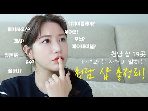 (sub) 청담 샵 19곳 총정리✨ 과연 best3 는?