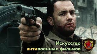 Искусство (анти)военных фильмов (Озвучка)