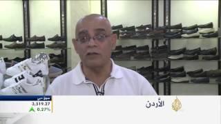 الأردن يزيد الرسوم الجمركية على الألبسة والأحذية