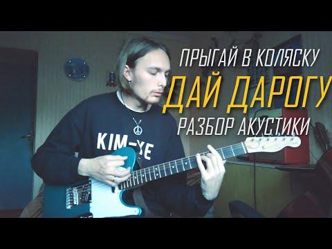 """Как играть на гитаре песню """"Дай Дарогу - прыгай в коляску"""" акустика? Аккорды и бой"""