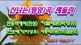 포크박 - 신나는(텅잉)곡 메들리/카멜레온/안동역에서/…