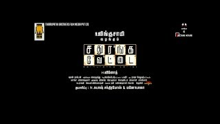 Sathuranka Vettai - Official Trailer | Thirrupathi Brothers