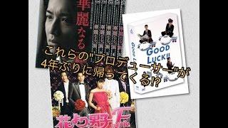『花より男子』『Good LUCK!!』『華麗なる一族』など、 TBSのヒット作を...