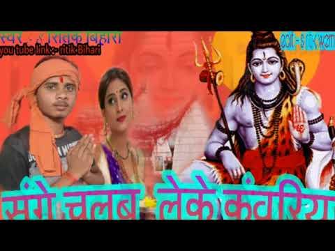 New सावन  का सबसे हिट song S ritik shaurabh ka- sange chalab leke kawariya - hit kawar git