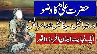 Waqia Hazrat Ali rz || Hazrat Ali rz &  Angels Jibrail,mikail aur Isrfail as ||  Rohail Voice