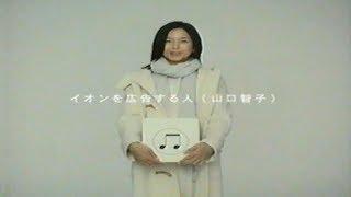 イオン CM 山口智子 ZELOGチャンネルへようこそ!!ご視聴頂きありがとう...