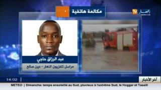 عبد الرزاق حاجي : تمنراست ... وفاة شخصين غرقا وانقاض  27 شخص من وسط الوديان
