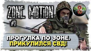 ПРОХОЖДЕНИЕ ИГРЫ Zone Motion #3   Evgen GoUp!