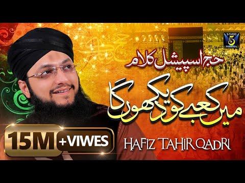 Hafiz Tahir Qadri New Special Hajj Kalam - Main Kabe Ko Daikhu Ga - Recorded & Released by STUDIO5