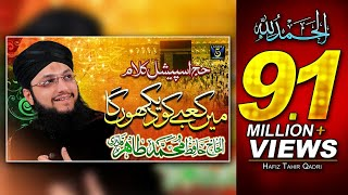 Hafiz Tahir Qadri New Special Hajj Kalam - Main Kabe Ko Daikhu Ga - Recorded & Released by STUDIO5