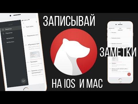 Лучшее приложение для заметок (do To List) на IOS и Mac. Обзор приложения Bear