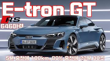 아우디 RS e-트론 GT 월드 프리미어, 주행가능거리, 가격, 충전시간, 제로백, 타이칸과 비교, 사운드, 배기음, 보조금