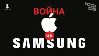 Война: Apple vs Samsung