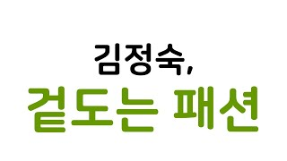 김정숙의 겉도는 패션 (feat. 영국여행)