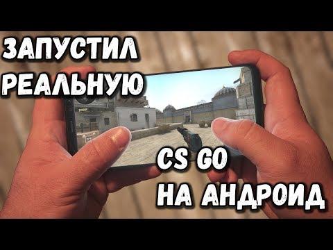 НОВЫЙ КЛОН CS GO ANDROID BETA - СТРИМ - PHONE PLANET