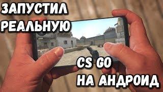 НАСТОЯЩАЯ CS GO ANDROID BETA - СТРИМ - PHONE PLANET