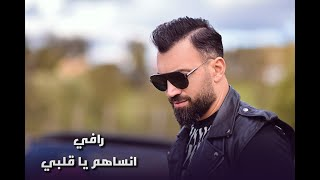 Rafy - Insahom Ya Qalbi [Exclusive] 2021 (رافي - انساهم يا قلبي   (حصريا (Official Video Clip)