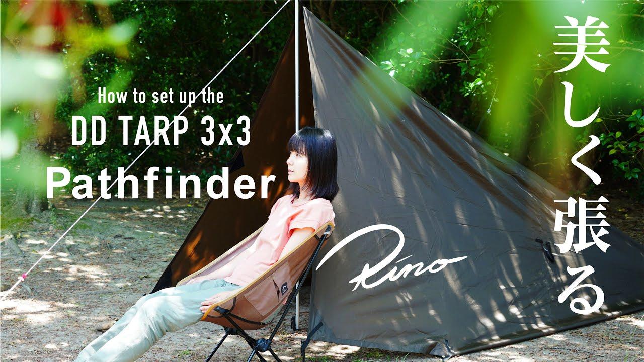 【図説DDタープ3x3】パスファインダーを美しくフルクローズで張る【簡単・設営方法・公式よりも綺麗に】