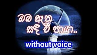Oba Aetha Sanda Wee Paya Karaoke (without voice) ඔබ ඈත සඳ වී පායා