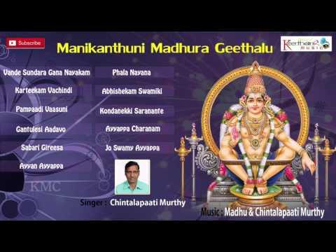 Manikanthuni Madhura Geethalu || Ayyappa Swamy Telugu Bhakthi Geethalu || By Chinthalapati Murthy