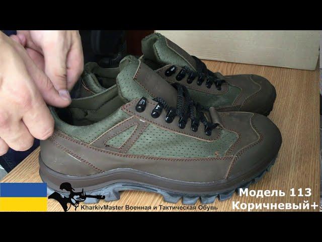 Мужские Тактические кроссовки Модель 113 коричневый+