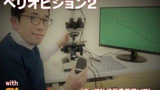 Meinan - 位相差顕微鏡「ペリオビジョン2」とメディア社様「ピコラル」の接続方法