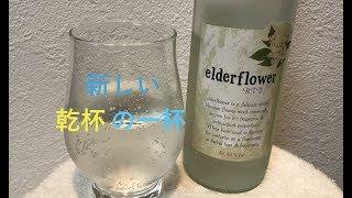 女性との新しい乾杯の一杯はこれだっ!エルダーフラワー R.T.D