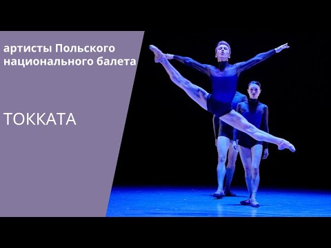 «Toссata» By Polish National Ballet / HD / «Токката»: Польский национальный балет