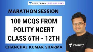100 MCQs from Polity NCERT Class 6th - 12th | UPSC CSE Prelims 2020/2021 Hindi | IAS