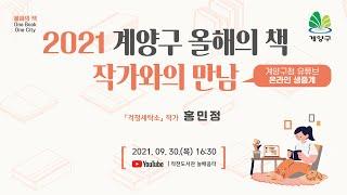 계양구 올해의 책 작가와의 만남 _ 홍민정 작가썸네일