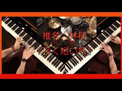 長く短い祭 / 椎名林檎 【 ピアノ× ピアノ ×ドラム 】1人でcover フル