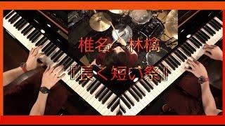 長く短い祭 / 椎名林檎 【 ピアノ× ピアノ ×ドラム 】1人でcover フル thumbnail